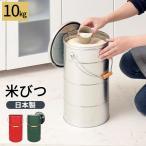 【ポイント10倍】 米びつ 10kg 送料無料 日本製 計量カップ付き 密閉 二重蓋 ふた付き