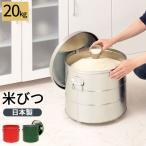 米びつ 20kg キャスター トタン 日本製 密閉 米 保存容器 二重蓋 バケツ おしゃれ 可愛い