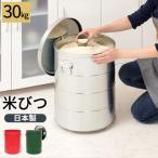 米びつ 30kg キャスター トタン 日本製 密閉 米 保存容器 二重蓋 バケツ おしゃれ 可愛い