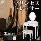 ミニドレッサー コスメボックス ミラー 鏡台 鏡付き 椅子付き 北欧 コンパクト 1面鏡 姫系 テーブル 人気 おしゃれ 収納 通販 スツール