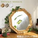 壁掛け鏡 八角鏡 卓上ミラー アンティーク 鏡 ミラー ウォールミラー 木製フレーム おしゃれ 玄関 リビング スリム シンプル 北欧 スタンド 八角形 飛散防止