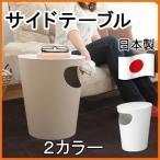 ごみ箱 筒型 ゴミ箱 ダストボックス 日本製 国内製品 おしゃれ ふた付き フタ キッチン リビング ベッド サイド スリム 省スペース 収納