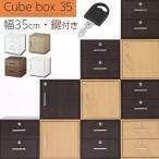 キューブボックス 鍵付 ボックス 棚 シェルフ 扉付き収納 引き出し 本棚 CDラック DVDラック BDラック 2段ボックス