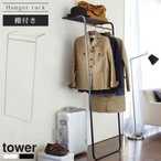 tower ハンガーラック 壁 立て掛け 棚付き スチール 天然木 ホワイト ブラック 洋服掛け コート掛け 玄関 おしゃれ シェルフ付き カバン置き リビング