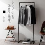 ハンガーラック コートハンガー 洋服掛け 衣類収納 洋服かけスタンド ワンピース コート ハイタイプ スリム モノトーン 白 黒 スチール製 シンプル