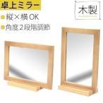 鏡 卓上ミラー おすすめ おしゃれ 木製 大きい フレーム 2段階 調節 人気 アンティーク プレゼント ギフト メイク ドレッサー 縦 横 化粧