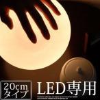 ライト LED専用 照明 照明器具 おしゃれ リビング 間接照明 フロアスタンド フロアランプ フロアライト 北欧 シンプル 20cm