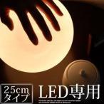 ライト 照明 照明器具 おしゃれ リビング 間接照明 フロアスタンド フロアランプ フロアライト 北欧 シンプル 25cm