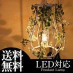 【ポイント10倍】 LED対応 インテリア 照明