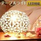 テーブルランプ 間接照明 おしゃれ LED電球対応 インテリア 家具 北欧風