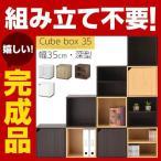 ラック 木製ラック ディスプレイラック キューブボックス