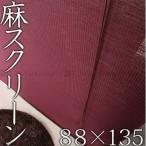 ロールスクリーン ロールカーテン ブラインド 和風 遮光 シンプル おしゃれ 間仕切り 目隠し ロング 88×135