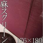 ロールスクリーン ロールカーテン 180 ブラインド 和風 遮光 シンプル おしゃれ 間仕切り 目隠し ロング 176×180