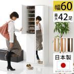 下駄箱 収納 おしゃれ スリム 大容量 シューズボックス シューズラック 靴箱 カラーボックス 可動棚 玄関 おすすめ 全身鏡 日本製 最大42足収納 幅60cm