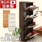 靴箱 シューズラック スリム おしゃれ ハイタイプ 薄型 省スペース 収納棚 整理棚 玄関収納 下駄箱 おすすめ 最大約12足 日本製