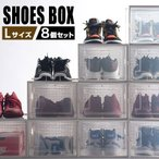 シューズボックス シューズラック 靴箱 靴収納 おしゃれ 靴入れ 収納ケース クリアケース 箱型 棚 スタッキング リビング 玄関 8個セット Lサイズ