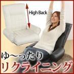座椅子 座いす 座イス リクライニング インテリア 家具 おしゃれ 北欧風