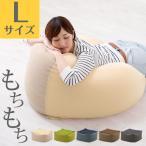 ビーズクッション 大きい 人気 クッションソファー カバー 補充 抱き枕 ベッドソファ 省スペース 1人用 一人掛け 座椅子 ジャンボ ビッグ 洗える
