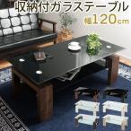 センターテーブル ローテーブル ガラステーブル 強化ガラス おしゃれ 棚 収納 北欧 洋風 モダン ミッドセンチュリー リビング ダイニング カフェ
