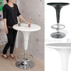 センターテーブル カウンターテーブル バーテーブル 円形 丸テーブル おしゃれ 北欧 モダン インテリア
