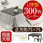 こたつ 正方形 おしゃれ こたつテーブル こたつ本体 ローテーブル センターテーブル 幅75cm 300W 1年保証