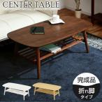 センターテーブル ローテーブル テーブル 折りたたみ リビングテーブル 木製 机 収納 棚付き おしゃれ 北欧 完成品