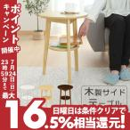 サイドテーブル おしゃれ 北欧 木製 ベッドサイドテーブル 丸テーブル カフェ テーブル 棚付き コンパクト