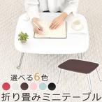 折りたたみテーブル 60 ミニ PC テーブル 机 小さいサイズ ローテーブル 角丸 ミニテーブル おしゃれ