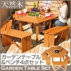 ガーデンテーブル ガーデンテーブルセット ガーデンベンチ 木製 おしゃれ 北欧 アウトドア セット