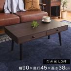 ローテーブル センターテーブル コレクションテーブル PC 座椅子
