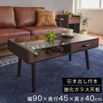テーブル 木製 ガラス 収納 コレクション インテリア 家具 おしゃれ 北欧風 シンプル リビング 人気
