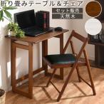 デスク 机 椅子付き 折りたたみ 幅70 奥行45 パソコンデスク ハイタイプ チェア 作業台 木製 折りたたみテーブル おしゃれ テレワーク
