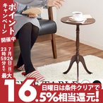 サイドテーブル ベッドサイドテーブル ソファーサイドテーブル ラウンドテーブル おしゃれ 木製 北欧 アジアン 丸型 机