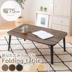 座卓 座敷 シンプル アジアン 北欧 リビング センターテーブル