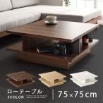 テーブル センターテーブル おしゃれ 木製 ローテーブル モダン アジアン 収納 棚付きテーブル 木製テーブル 机 75cm