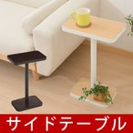 サイドテーブル おしゃれ コンパクト ブラウン系 インテリア 木製 ベッドサイドテーブル 北欧