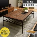 こたつテーブル 棚付きテーブル 天然木 テーブル インダストリアル 家具調こたつ