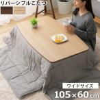こたつテーブル 長方形 家具調こたつ ローテーブル こたつ テーブル 105×60
