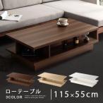 テーブル 木製 長方形 ディスプレイ 収納スペース 突板 木目調 ロースタイル つくえ シンプル 北欧 新生活 おしゃれ