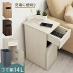 サイドテーブル コンセント付き ゴミ箱 14L 引き出し ベッドサイドテーブル おしゃれ ナイトテーブル コンセント ローテーブル 木製 韓国風 テーブル