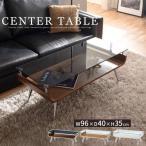 センターテーブル おしゃれ ガラス リビングテーブル ローテーブル モダン アジアン 長方形 ダークブラウン ナチュラル ホワイト