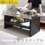 センターテーブル ローテーブル テーブル ガラス リビングテーブル おしゃれ 北欧 収納 机 棚付きテーブル コーヒーテーブル