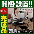 【完成品】【開梱設置サービス付き】お姫様 姫系 ローテーブル センターテーブル