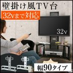 テレビボード 壁掛け ローボードテレビ台