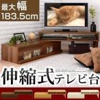 テレビ台 伸縮 テレビボード 伸縮式 テレビラック 引き出し 伸縮テレビ台 木製 32 42型