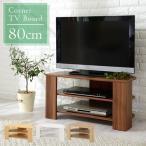 テレビ台 コーナー 棚 テレビボード コンパクト 収納 32型 32インチ オープンラック テレビラック 木製 おしゃれ 北欧