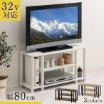 テレビ台 おしゃれ テレビボード TV台 TVボード ローボード 収納 ロータイプ マルチラック ディスプレイラック 木製 幅80