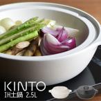 土鍋 2.5L IH対応 台所用品 調理器具 キッチン kinto ブラック ホワイト