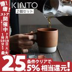 マグ 食器 マグカップ カップ コップ コーヒーカップ ティーカップ お茶 おしゃれ 2個セット