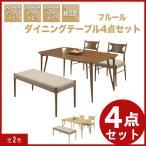 ダイニングテーブルセット ダイニングセット 食卓テーブルセット 4点 4人用 ベンチ 幅135cm おしゃれ アウトレット セール
